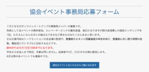 オンラインイベント運営_事務局応募フォーム