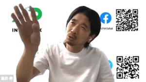高井さんインタビュー