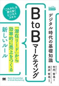 デジタル時代の基礎知識『BtoBマーケティング』「潜在リード」から効率的に売上を作る新しいルール