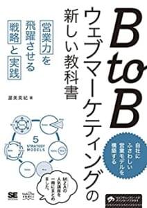 BtoBウェブマーケティングの新しい教科書 営業力を比較させる戦略と実践