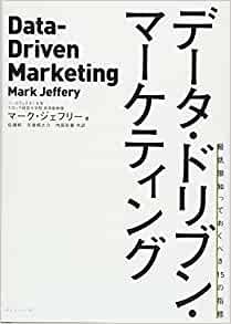 データ・ドリブン・マーケティング
