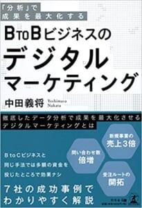 BtoBビジネスのデジタルマーケティング