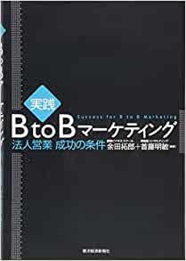 実践BtoBマーケティング:法人営業 成功の条件