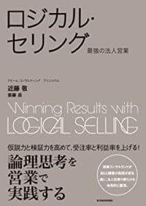 ロジカル・セリング-最強の法人営業