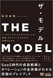 ザ・モデル