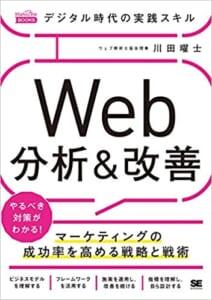 デジタル時代の実践スキル Web分析&改善 マーケティングの成功率を高める戦略と戦術