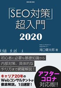 SEO対策超入門2020