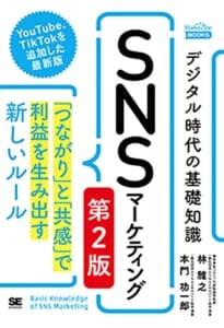 デジタル時代の基礎知識『SNSマーケティング』 第2版 「つながり」と「共感」で利益を生み出す新しいルール