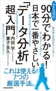 90分でわかる! 日本で一番やさしい「データ分析」超入門
