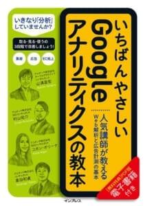 いちばんやさしいGoogleアナリティクスの教本