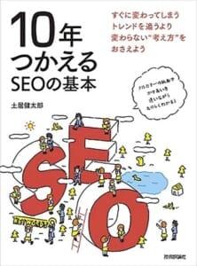 10年つかえるSEOの教科書