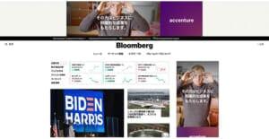 Bloomberg(ブルームバーグ)