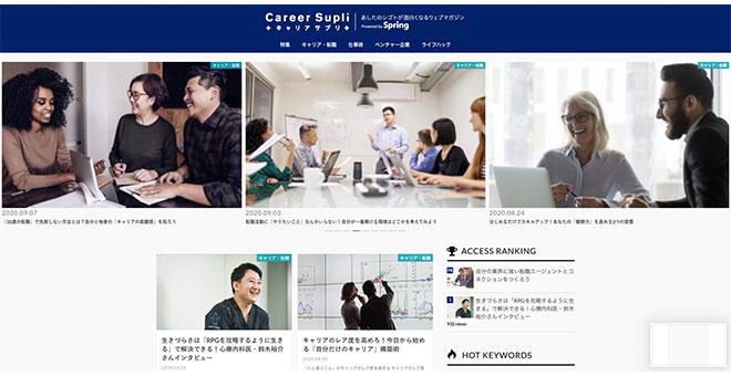 Career Supli(キャリアサプリ)