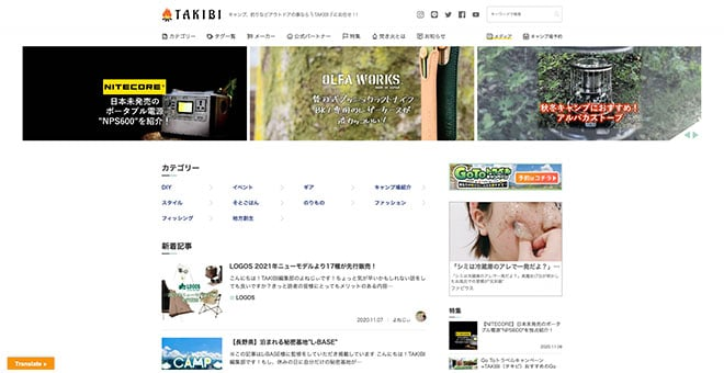 TAKIBI(タキビ)