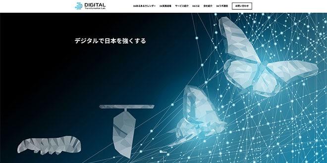 株式会社デジタルトランスフォーメーション研究所