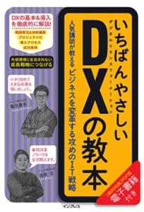 いちばんやさしいDXの教本 人気講師が教えるビジネスを変革する攻めのIT戦略