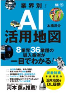 イラスト&図解でわかるDX 業界別!AI活用地図8業界36業種の導入事例が一目でわかる!