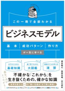 この一冊で全部わかる ビジネスモデル 基本・成功パターン・作り方が一気に学べる