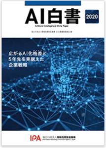 AI白書2020